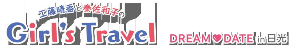 工藤晴香と秦佐和子のGirl's Travel ~DREAM❤DATE in日光~